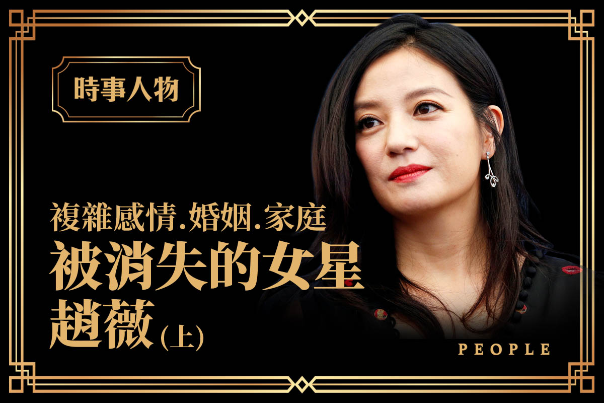 趙薇從小燕子到實力派影后的爆紅過程中,結識了中國大陸「上流社會」複雜的人脈。(大紀元製圖)