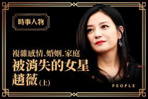 被消失的女星趙薇(上)複雜感情.婚姻.家庭