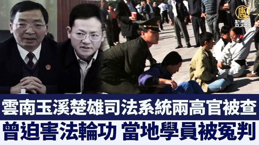 雲南玉溪楚雄司法系統 兩高官被查 曾迫害法輪功