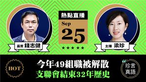 【珍言真語】錢志健:孟晚舟換兩加公民 中共導演「人質外交」