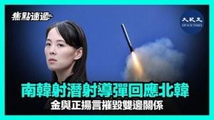 【焦點速遞】南韓射淺射導彈回應北韓 金與正揚言摧毀雙邊關係