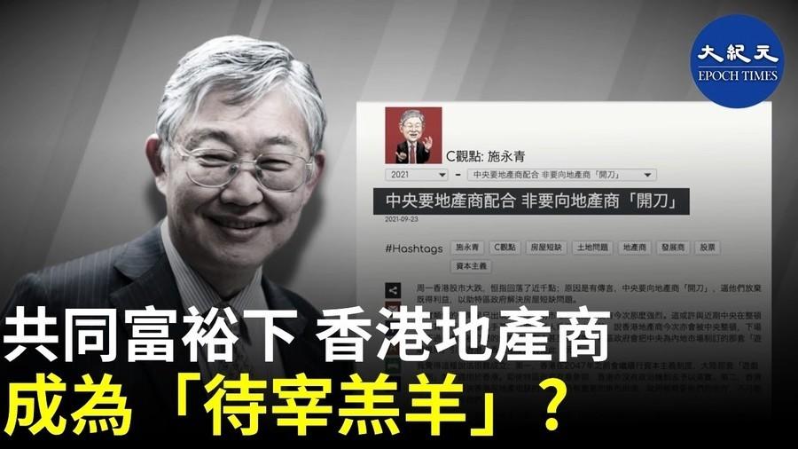 共同富裕下 香港地產商成爲「待宰羔羊」