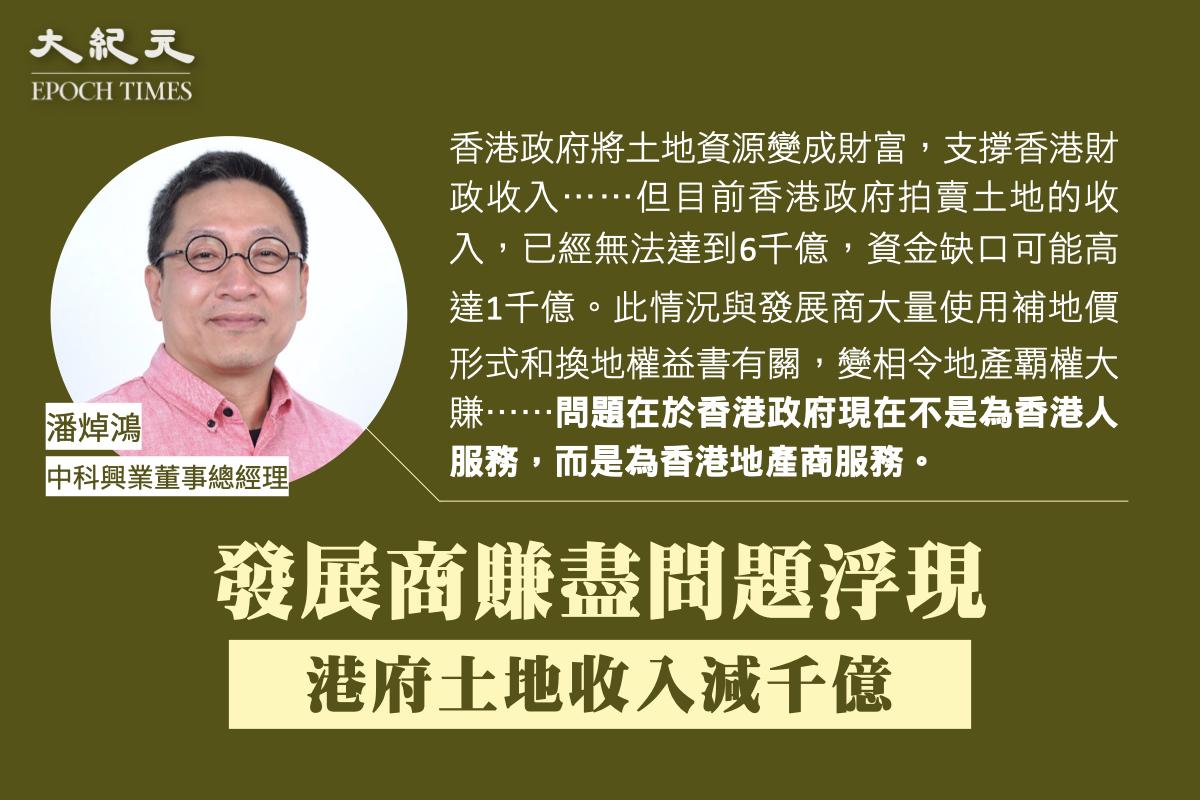 潘焯鴻:「同一時間對發展商也一樣,香港人點解要用咁多錢去買樓?點解樓價同香港人收入會差咁遠?就係發展商賺得太盡。」(大紀元製圖)