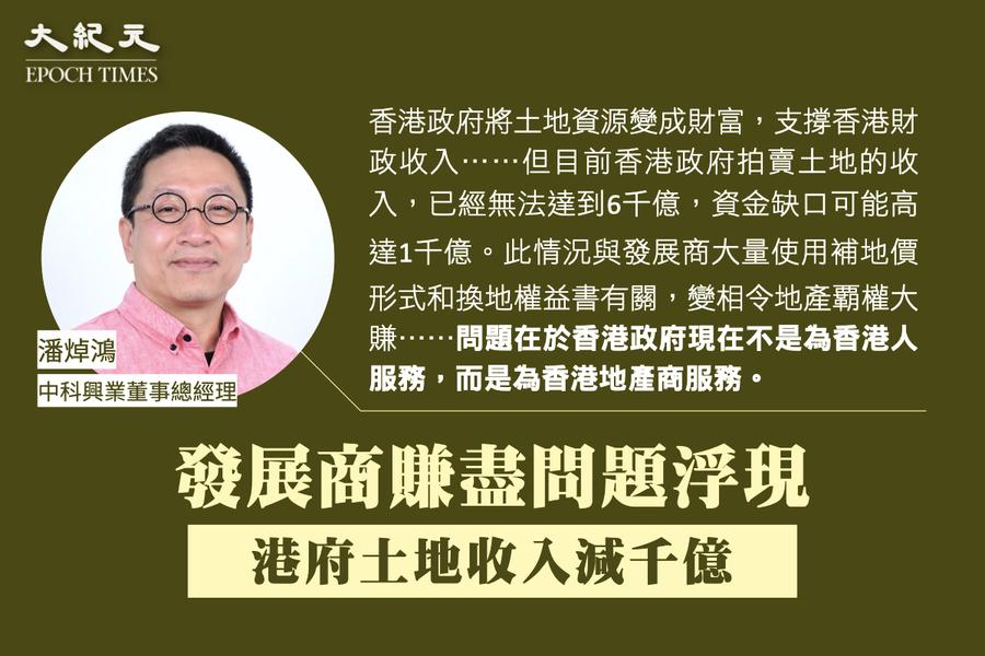 潘焯鴻:發展商賺盡問題浮現 港府土地收入減千億