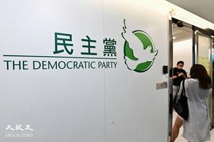 民主黨:有意參選者可向中委會報備 會再召開會員大會質詢