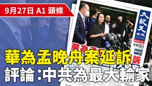 【A1頭條】華為孟晚舟案延訴 評論:中共為最大輸家