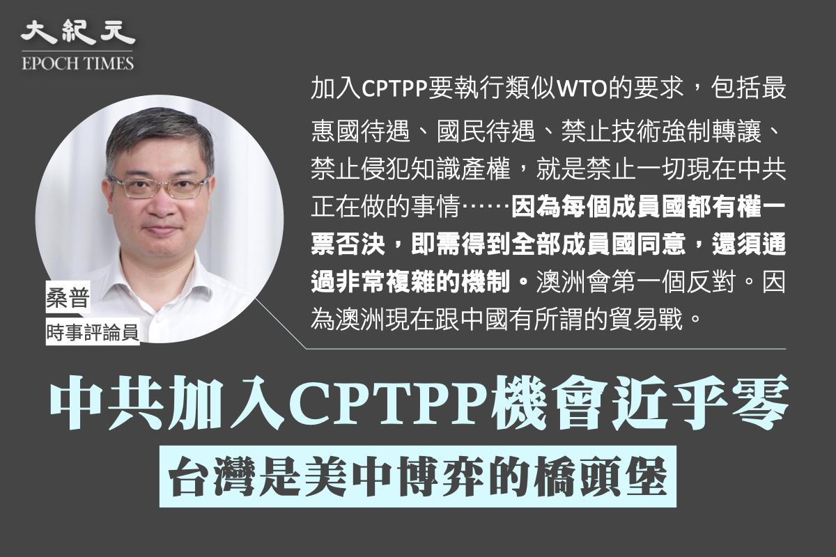 桑普:「我覺得如果中共入不了,台灣也入不了,台灣是沒有輸的,如果中共入不了,台灣入了,那基本上台灣贏了。」(大紀元製圖)