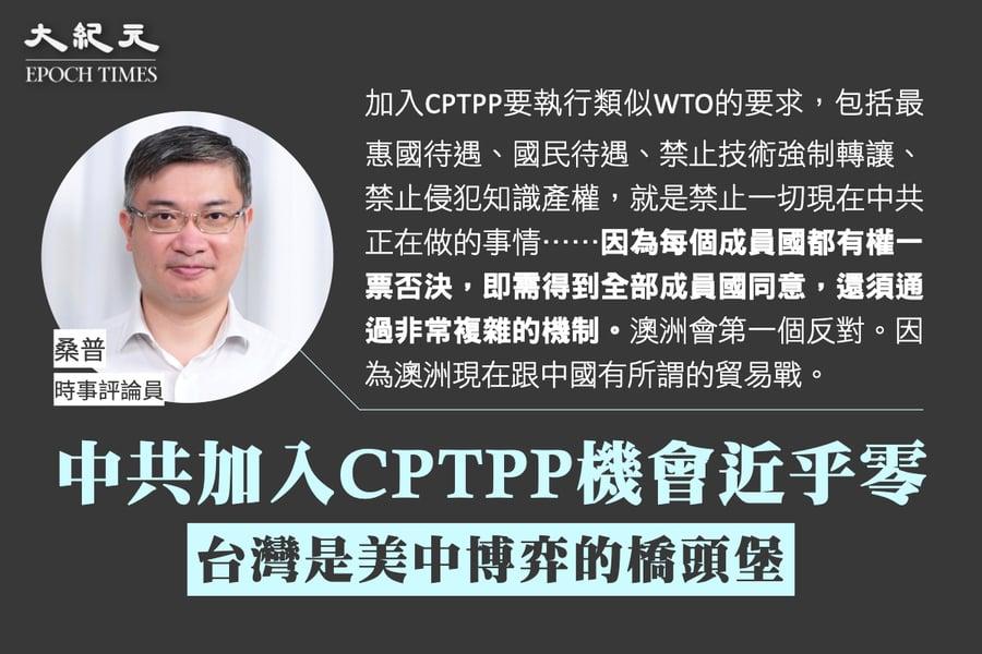 桑普:中共加入CPTPP機會近乎零 台灣是美中博弈的橋頭堡