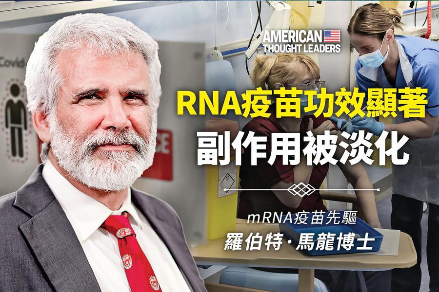 【思想領袖】馬龍:RNA疫苗功效顯 副作用被淡化(三)