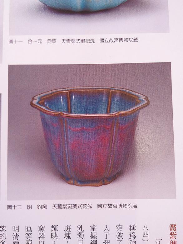 收藏於台灣國立故宮博物院的明代花盆。