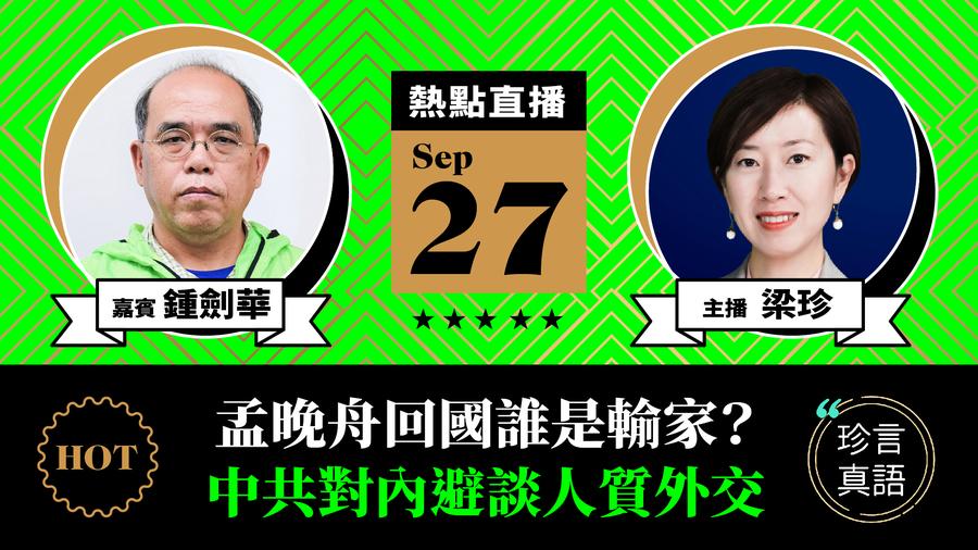 【珍言真語】鍾劍華:孟晚舟回國誰是最大輸家?中共對內煽情避談人質外交