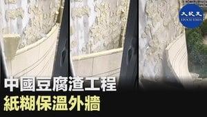 中國豆腐渣工程 紙糊保溫外牆