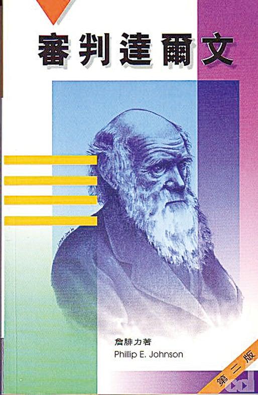 美國加州大學伯克萊分校法學教授詹腓力的《審判達爾文》一書。(網絡圖片)