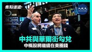 【焦點速遞】中共與華爾街勾兌 中概股將繼續在美圈錢