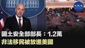 國土安全部部長:1.2萬 非法移民被放進美國