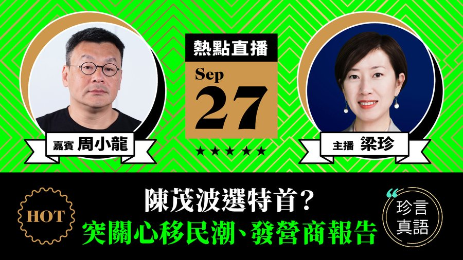 【珍言真語】周小龍:陳茂波選特首?突關心移民潮 發營商報告