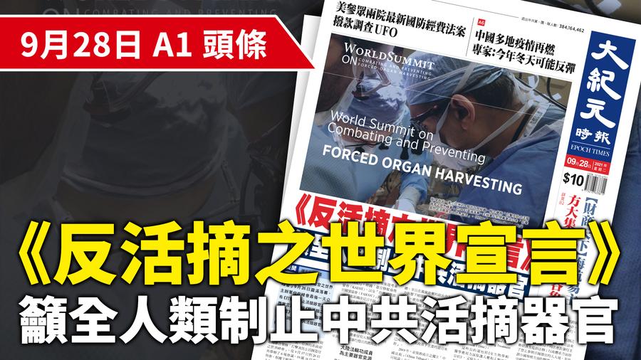 【A1頭條】《反活摘之世界宣言》 籲全人類制止中共活摘器官