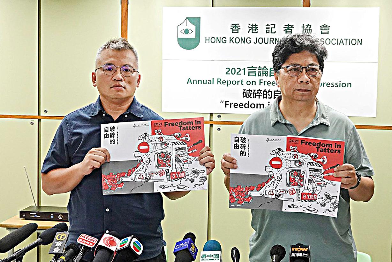 圖為香港記協7月15日發表2021年度言論自由年報,指過去一年香港傳媒環境急速惡化,新聞、言論在極權下被摧毀,變得支離破碎。(余鋼/大紀元)