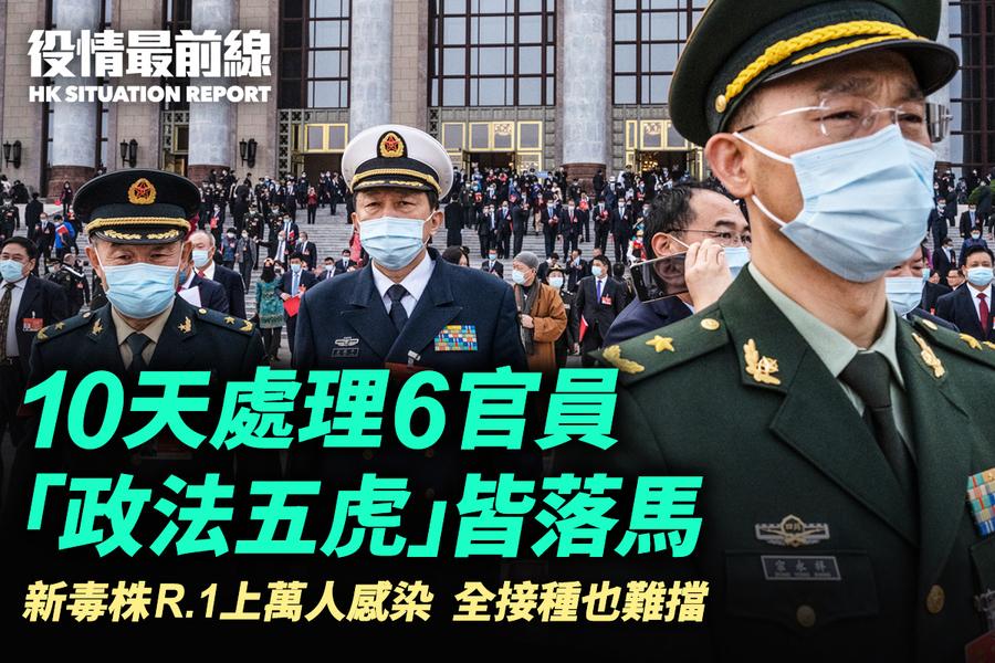 【9.28役情最前線】10天處理6官員 「政法五虎」皆落馬