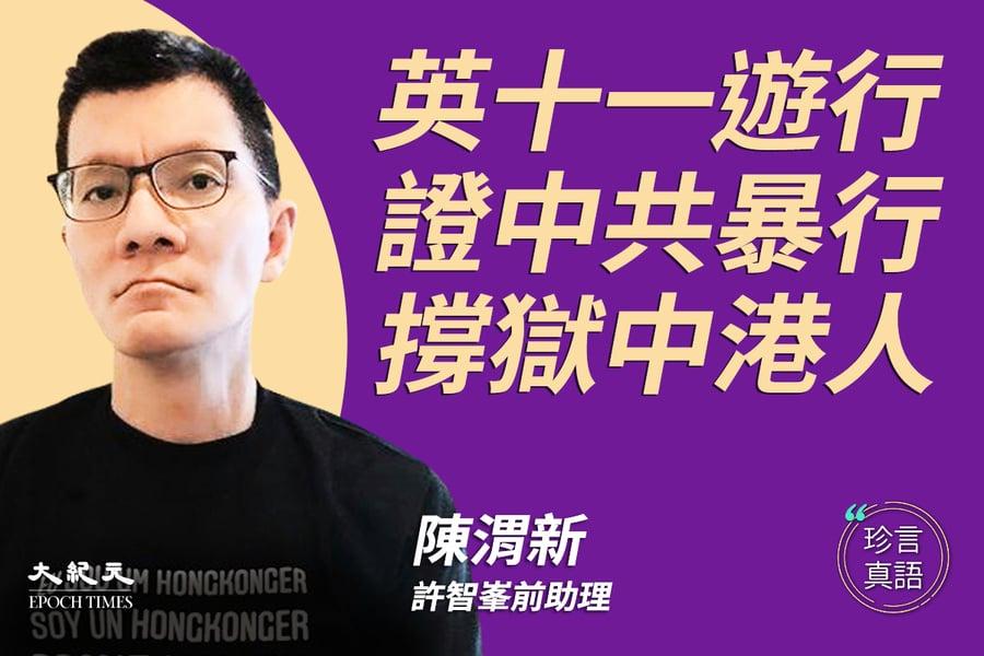 【珍言真語】陳渭新:在英街頭偶遇才子陶傑  曼城十一遊行指證中共暴行