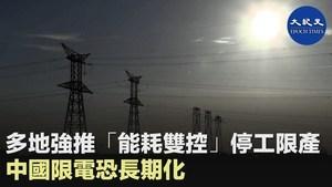 多地強推「能耗雙控」停工限產 中國限電恐長期化