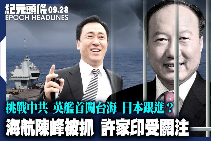 【9.28紀元頭條】海航陳峰被抓 許家印受關注