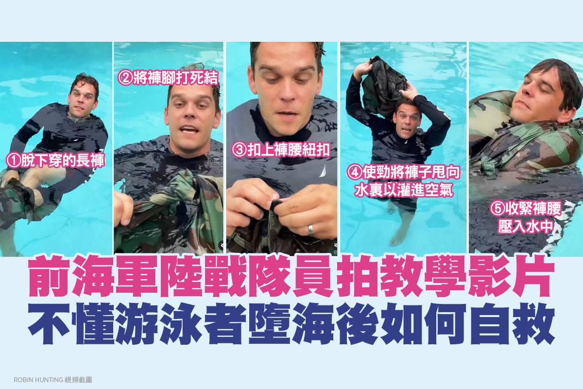 荷蘭皇家海軍陸戰隊的退役軍人羅賓·亨廷(Robin Hunting)前不久在社交平台分享影片,指導他的粉絲如果不慎落入海中,可以用自己的褲子充當救生衣。(羅賓提供)