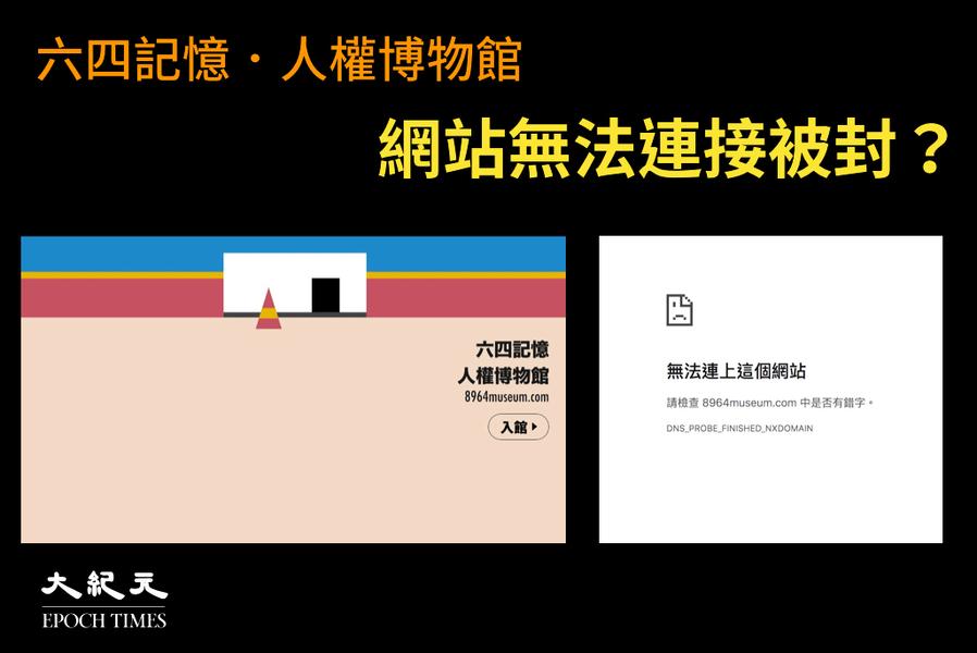 「六四記憶.人權博物館」網站疑被封 使用VPN可正常瀏覽