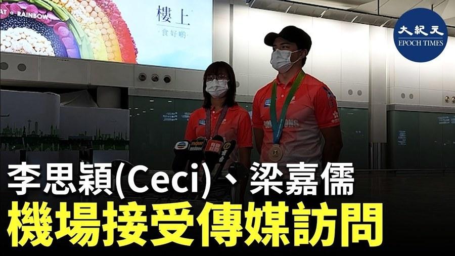 李思穎(Ceci)、梁嘉儒機場接受傳媒訪問