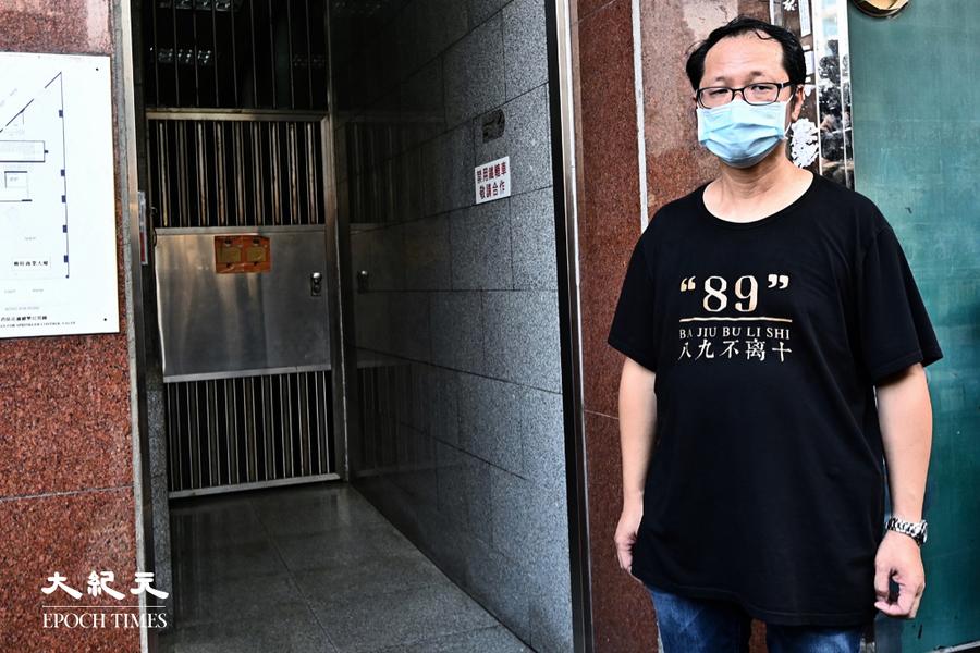 國安處凍結支聯會「六四紀念館」 蔡耀昌:將要求解凍以作清盤