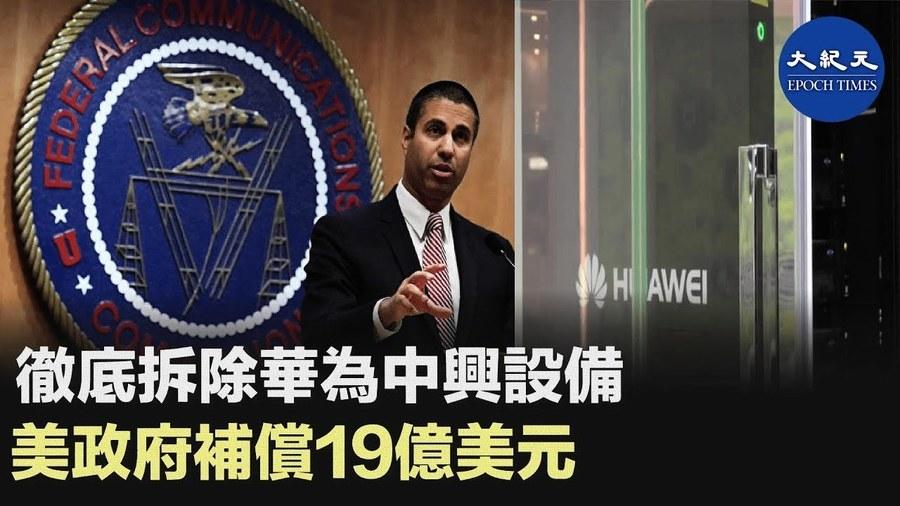 美斥資19億 拆除電信網絡中的華為中興設備