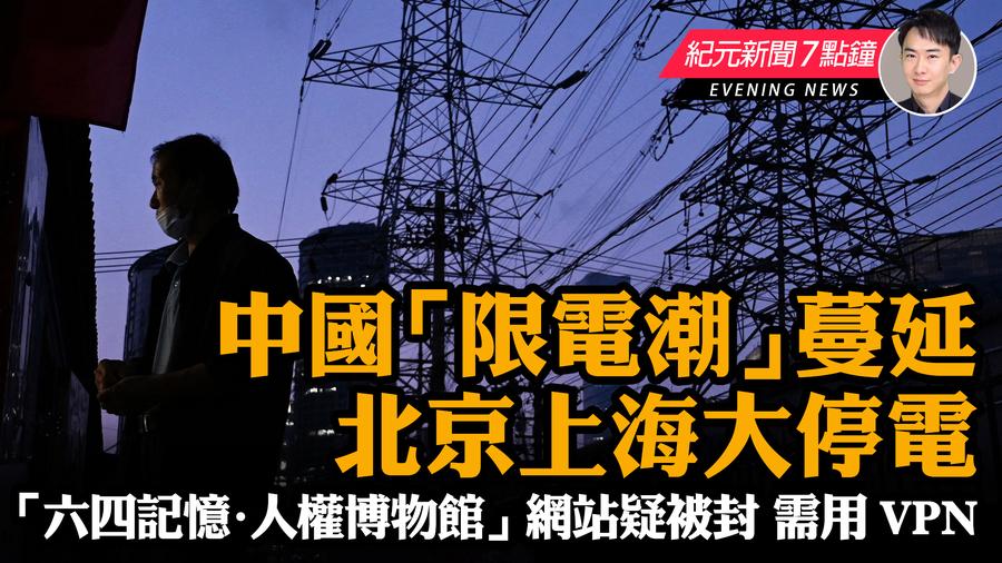 【9.29 紀元新聞7點鐘】北京上海也大停電  六四博物館網站疑被封