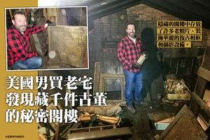美國男買老宅 發現藏千件古董的秘密閣樓