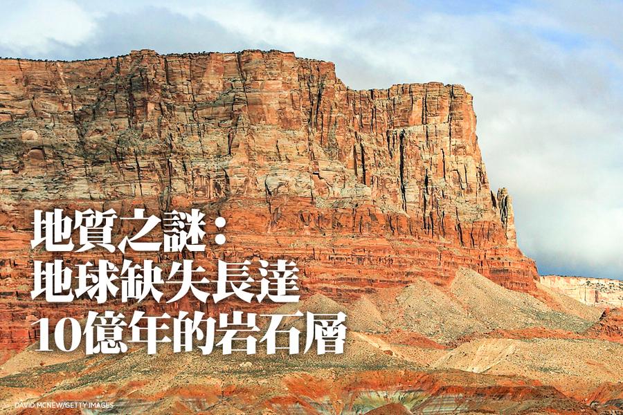 地質之謎:地球缺失長達10億年的岩石層