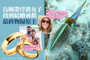 「烏賊」帶浮潛女子找到結婚戒指 最終物歸原主