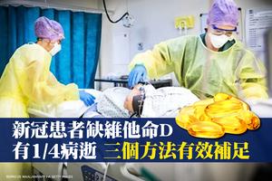 新冠患者缺維他命D有1/4病逝 3方法有效補足