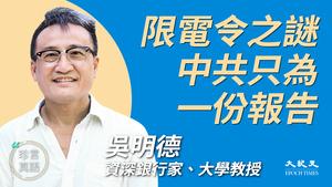 【珍言真語】吳明德:中共舉國限電令,只為一份報告?