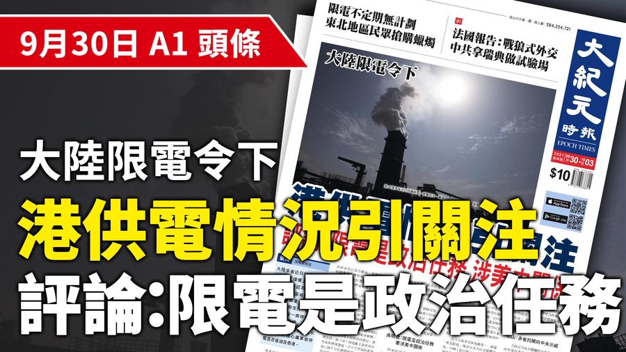 【A1頭條】大陸限電令下 港供電情況引關注 評論:限電是政治任務 涉美中關係