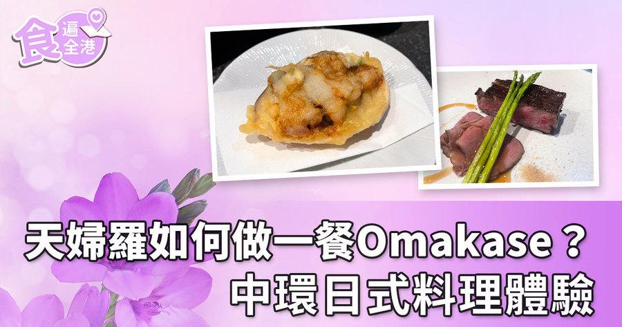 【食遍全港】天婦羅如何成為一餐Omakase? 中環日式料理體驗