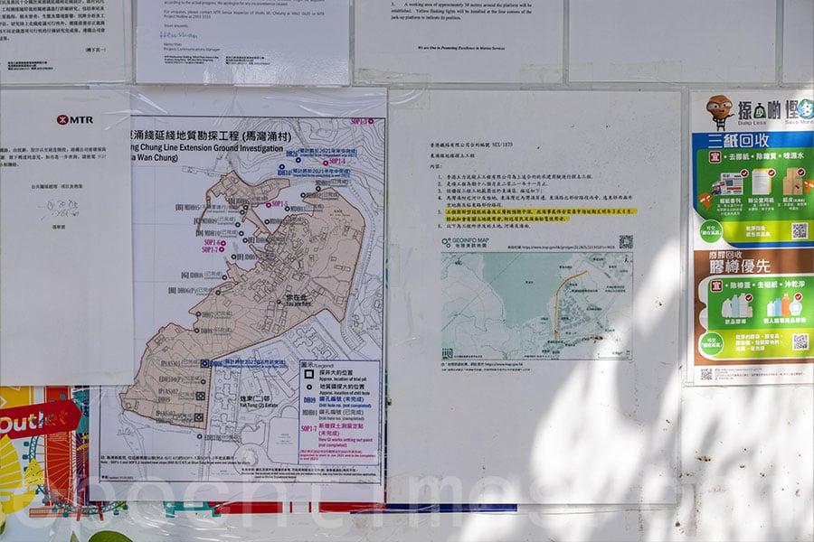 馬灣涌村內張貼港鐵東涌綫延綫地質勘探工程告示。(陳仲明/大紀元)