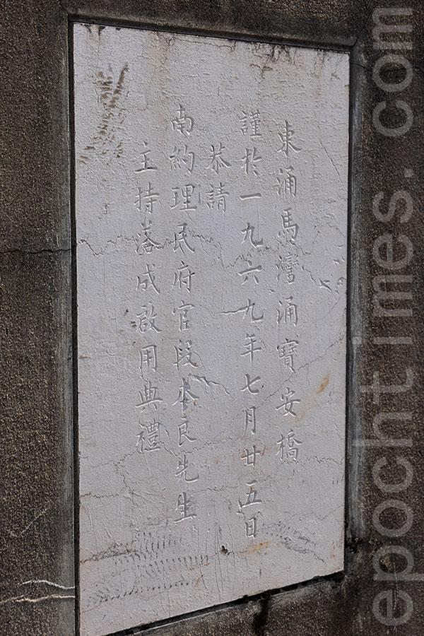 寶安橋石碑記載行人橋於1969年落成啟用。(陳仲明/大紀元)