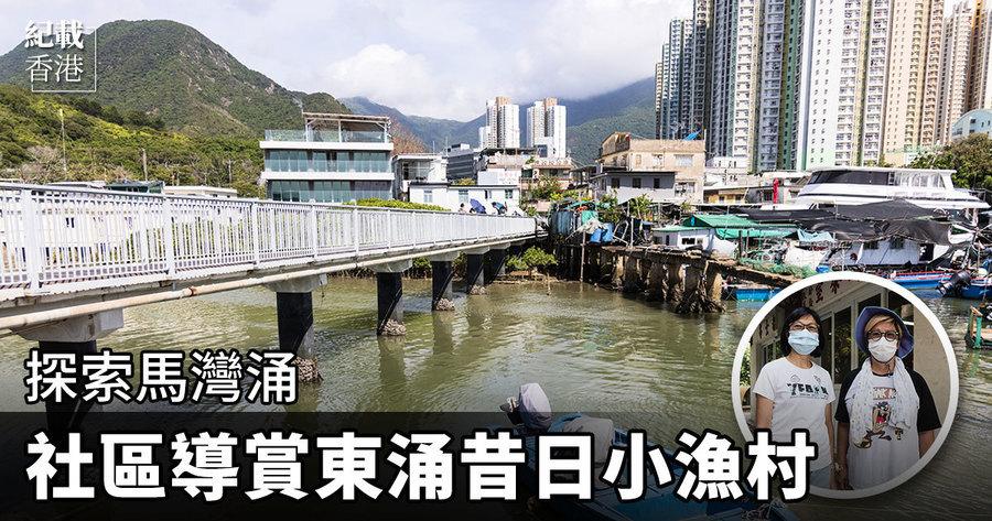 探索馬灣涌 社區導賞東涌昔日小漁村