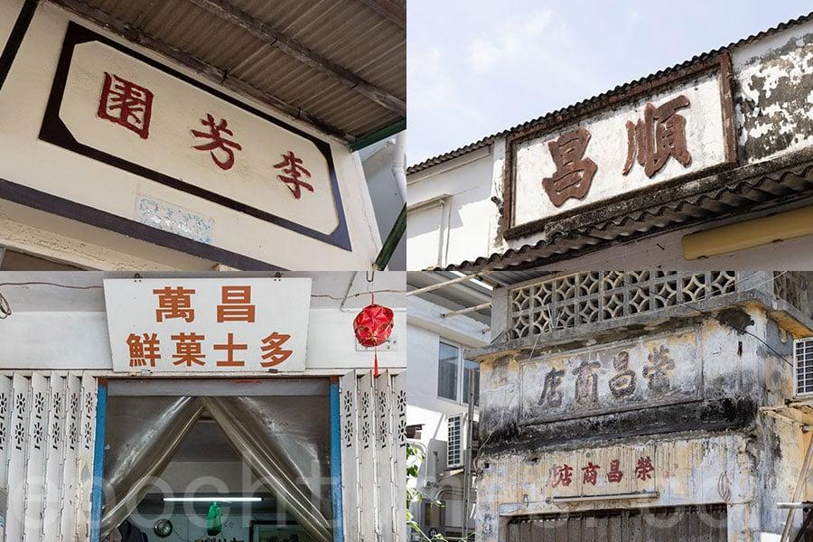 馬灣涌村內現存的一些商店招牌。(陳仲明/大紀元)