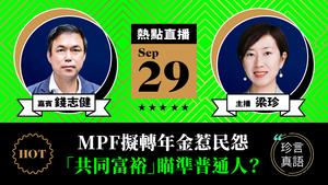 【珍言真語】錢志健:MPF擬轉年金惹民怨,「共同富裕」瞄準普通人?