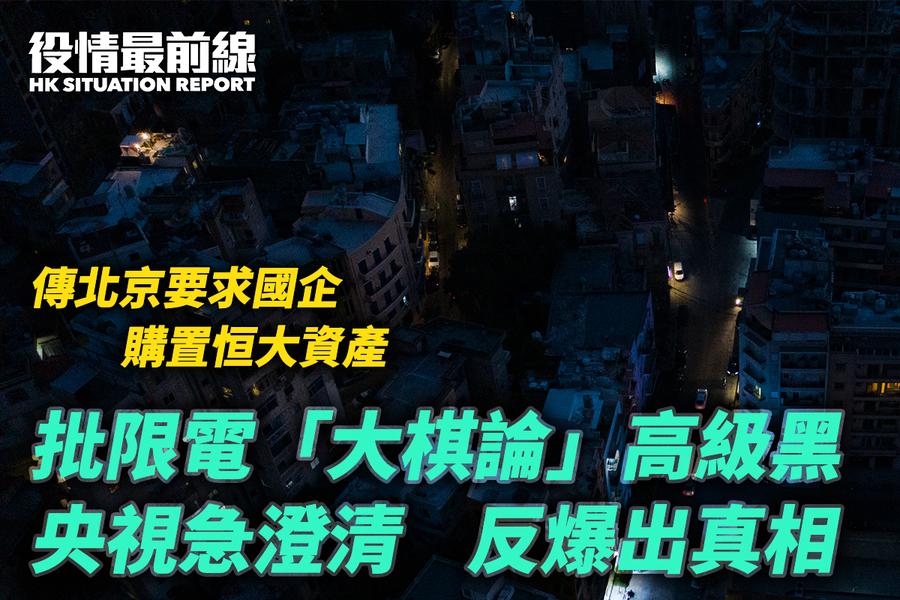 【9.30役情最前線】央視批「大棋論」高級黑 反洩底限電主因