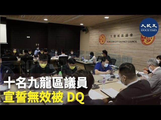 十名九龍區議員宣誓無效被DQ