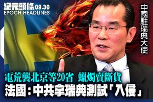 【9.30紀元頭條】法國:中共拿瑞典測試「入侵」