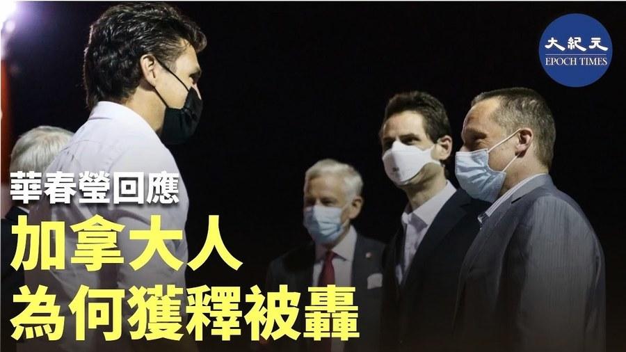 華春瑩回應 加拿大人為何獲釋被轟