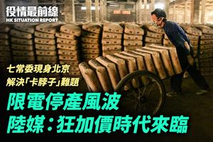【10.1役情最前線】限電停產風波 陸媒:狂加價時代來臨