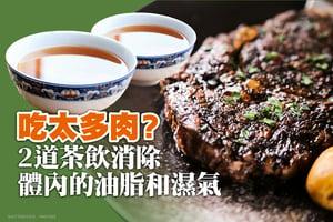吃太多肉?2道茶飲 消除體內的油脂和濕氣